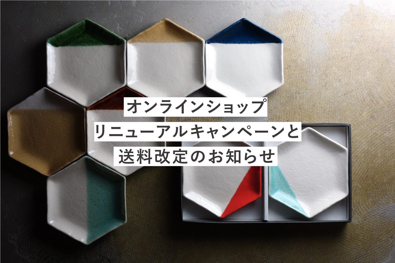 オンラインショップリニューアルキャンペーンと送料改定のお知らせ