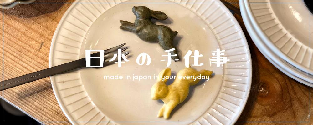日本の手仕事