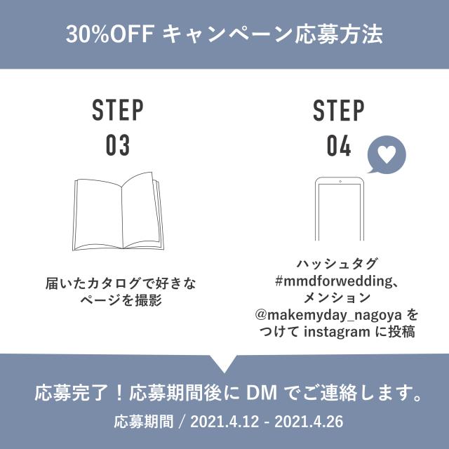 カタログお届けまでのSTEP