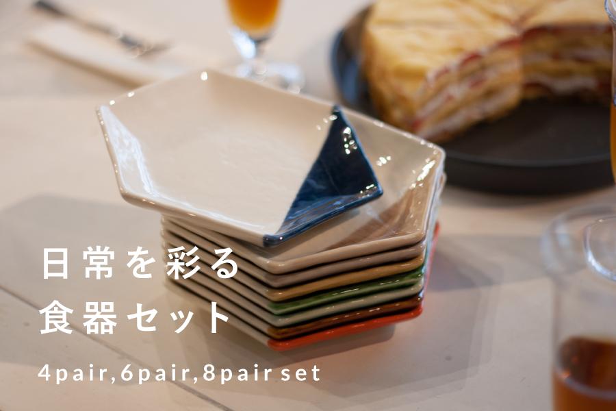 【特集ページ】食卓を彩るm.m.d.の食器セット