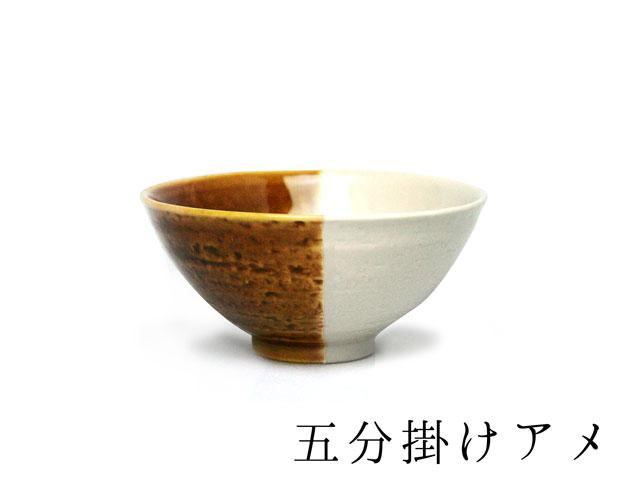"""""""飯碗五分掛け"""""""