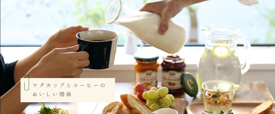マグカップとコーヒーの美味しい関係