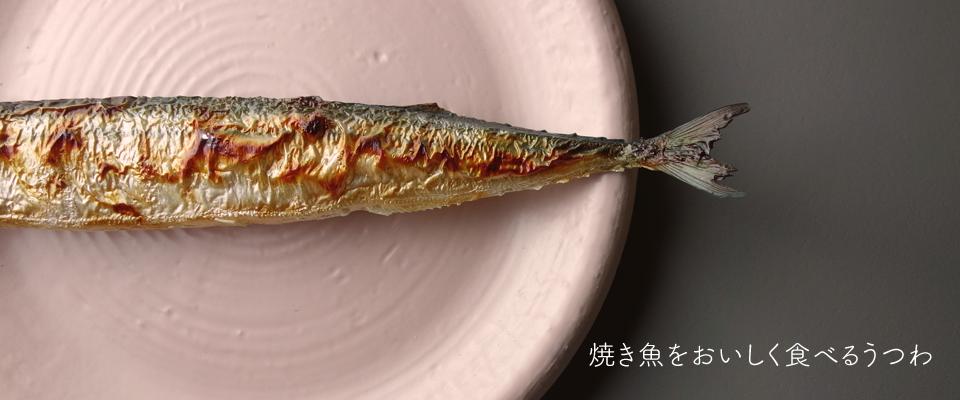焼き魚をおいしく食べるうつわ